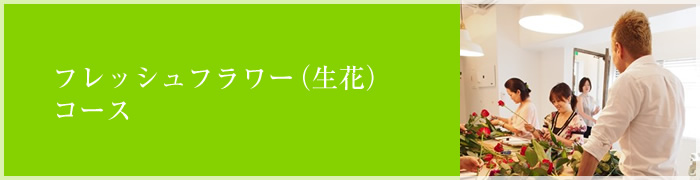 フレッシュフラワー(生花)コース