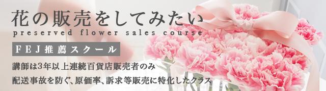 花の販売をしてみたい
