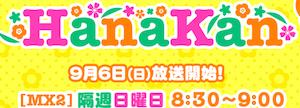 HanaKan___ハ-ラエティ___TOKYO_MX
