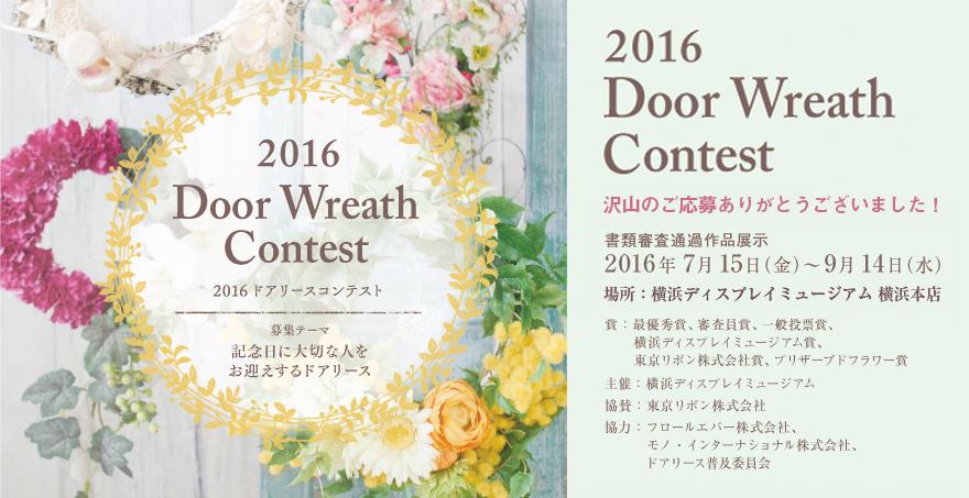 2016DWC_webtop_001