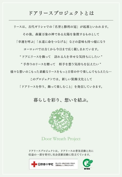 doorwreathproject_000