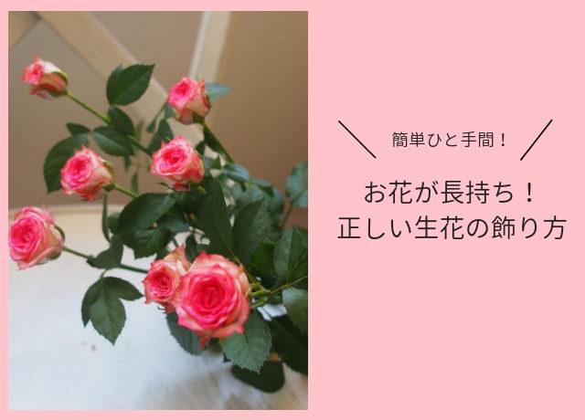 長持ち 生花