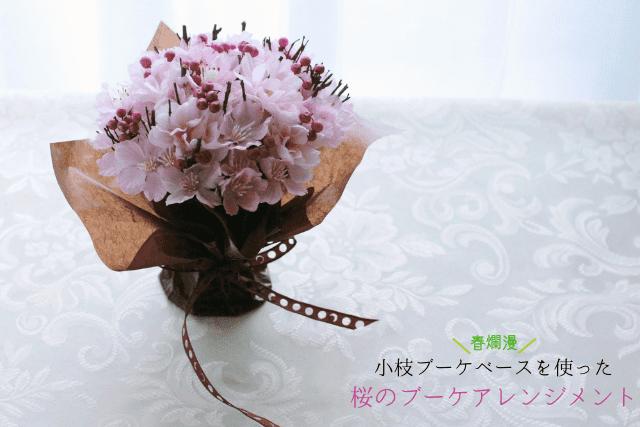 桜のブーケアレンジメント