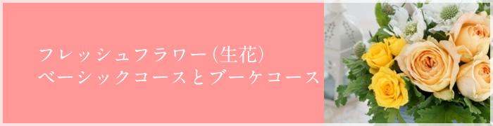 フレッシュフラワー(生花) ベーシックコースとブーケコース