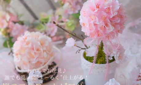 桜のフラワートピアリー